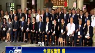 省諮議會70週年會慶 省議員回娘家-民視新聞