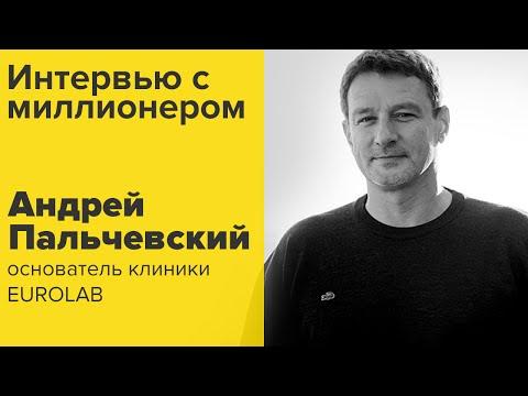 Миллионер Андрей Пальчевский