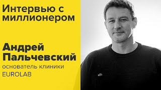 Миллионер Андрей Пальчевский (Евролаб), интервью в программе Бизнес Арена