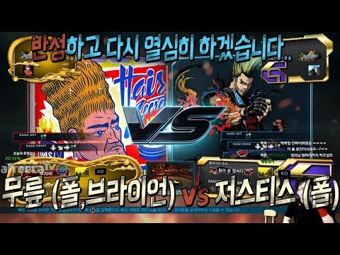 2018/02/05 Tekken 7 FR Rank Match! Knee (Paul,Bryan) vs Justice (Paul)