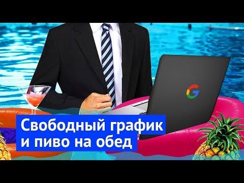 Офис Google в Калифорнии: к чему приводит конкуренция за мозги