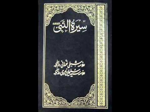 Seerat Un Nabi PBUH Full URDU part 1-30
