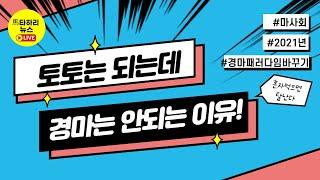 (뉴스편집본)#마사회의경마이익독점 #발매구조변화필요  …