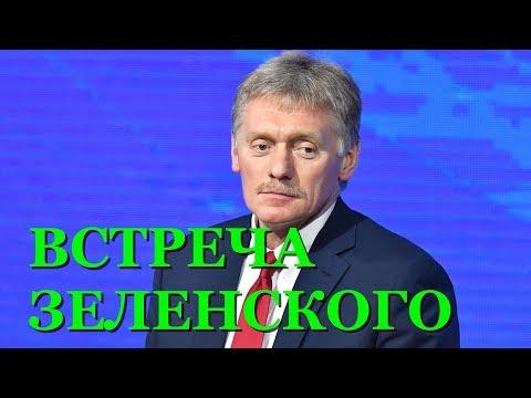 Песков рассказал о встрече Зеленского и Патрушева в Омане, детали