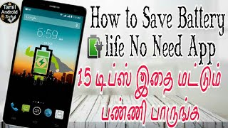 How to save battery life android 2017 real tips | tamil