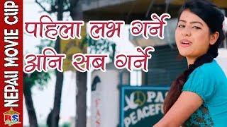 पहिला लभ गर्ने अनि सब गर्ने    Movie Comedy Clip    ADHKATTI