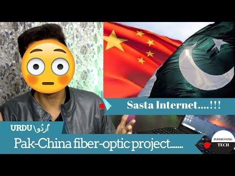 Pak-China Fiber-optic Project | Ab milay ga sasta Internet | in urdu \ hindi