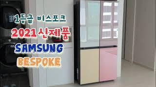 삼성비스포크 리뷰 구매후기
