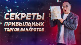 СЕКРЕТЫ ПРИБЫЛЬНЫХ ТОРГОВ БАНКРОТОВ