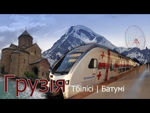 Грузія на травневі свята (Тбілісі, Казбегі, Батумі)