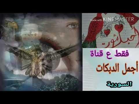 468d445b0 الفنان غزوان الخطيب تمنا نال اعجابكم - YouTube