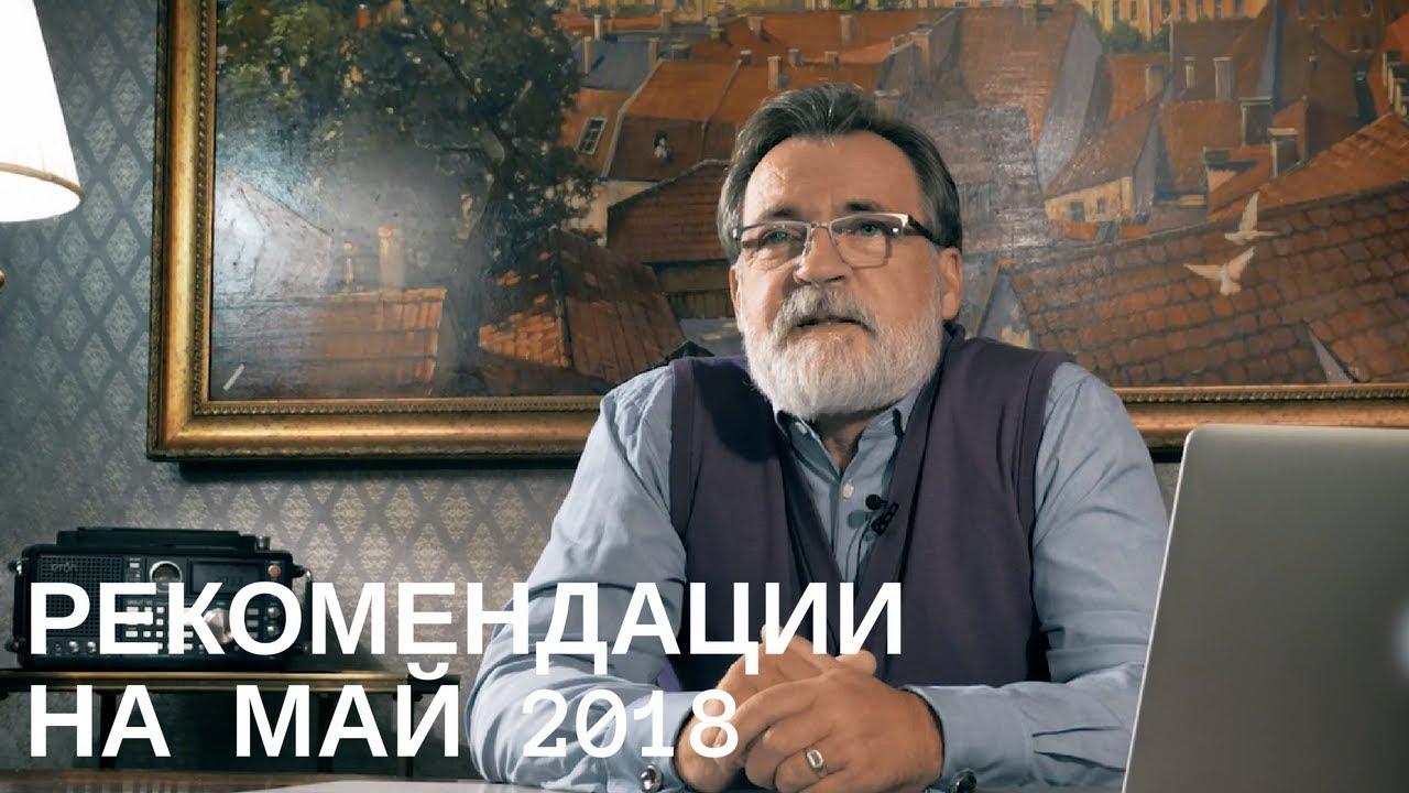 Alexander Litvin: forecast for 2018 82