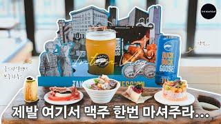 [VLOG] 올 여름, 가장 맛있는 맥주를 마실 수 있…