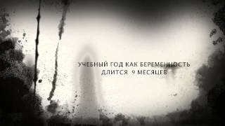 """Актуальный фильм ужасов для родителей """"1 сентября"""" (ограничение по возрасту 18+)"""