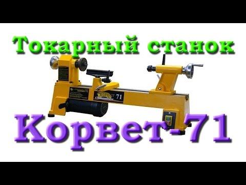 Cмотреть онлайн Токарный станок по дереву Корвет-71. Обзор  бонус