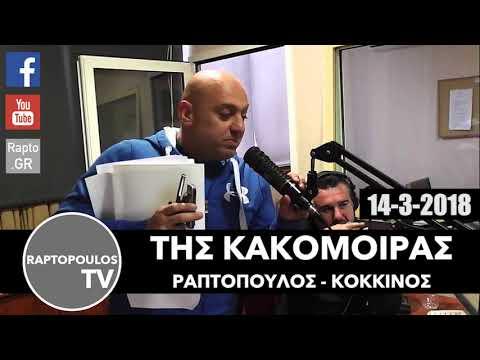 Ραπτόπουλος - Κόκκινος (ΔΙΑΚΟΠH ΠΡΩΤΑΘΛΗΜΑΤΟΣ-Τι τιμωρία θα φάει ο ΠΑΟΚ?) 14-3-18
