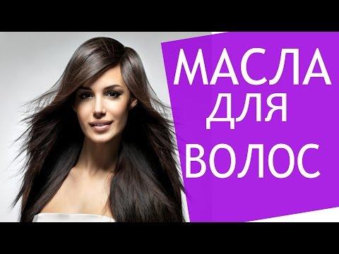 Масло для волос. Эфирные масла для волос. Маска для волос