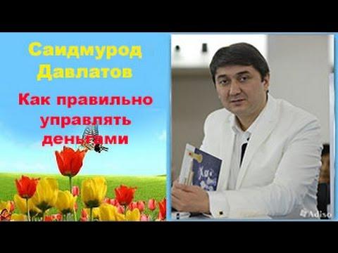 Саидмурод Давлатов. Как сохранить Дeньги  и правильно управлять ими #Давлатов