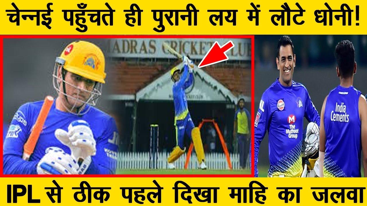 चेन्नई पहुँचते ही पुरानी लय में लौटे धोनी!IPL से ठीक  पहले दिखा माहि का जलवा!#MAHINEWS