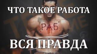 видео работа | Записи с меткой работа | Кое-что интересное : LiveInternet - Российский Сервис Онлайн-Дневников