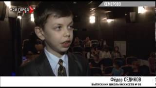 В Кемерове открылся музей кино