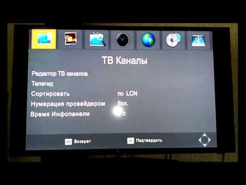 Подключение и настройка тюнера цифрового телевидения Т2
