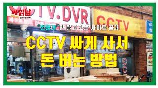 [Eng Sub]CCTV제일 싸게 사는 사이트 Top5…