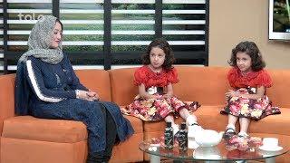 بامداد خوش - جینا و لینا خواهران دوگانگی چی ویژگی ها دارند؟
