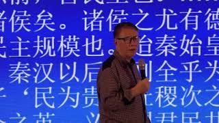 良心史学家,秦晖教授2019最新演讲《对自己负责的历史观》