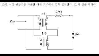 회로이론 문제풀이 15-2 변압기가 2개 연결된 회로