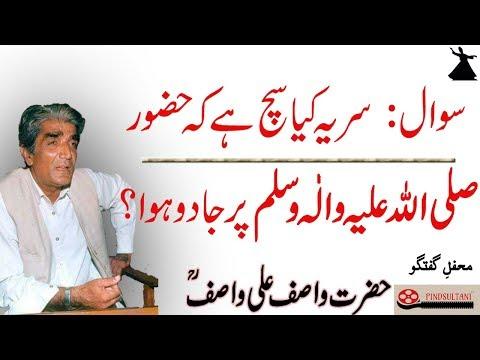 Mehfil e Guftugu Hazrat Wasif Ali Wasif Reh      Question 89