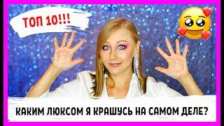 ТОП 10 люксовых мастхэвов Моя любимая люксовая косметика