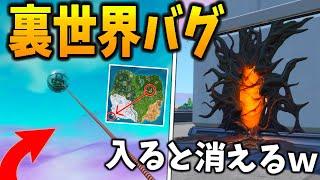 【フォートナイト】謎のポータルに入るとマップの外に飛ばされるバグがヤバい!!