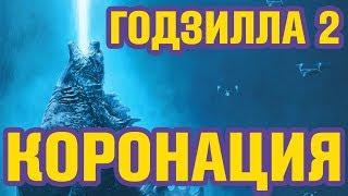 ГОДЗИЛЛА 2: КОРОЛЬ МОНСТРОВ | Обзор фильма 2019