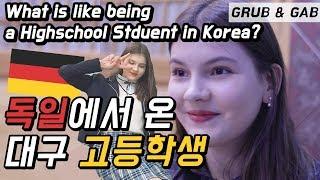 한국 고등학교 생활하고 싶어 독일에서 온 여고생! 야자도 좋아! [GRUB & GAB]