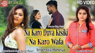 Na Karo Duva Kisiki Na Karo Wafa Kajal Maheriya New Sad Song 2019Full HD Video