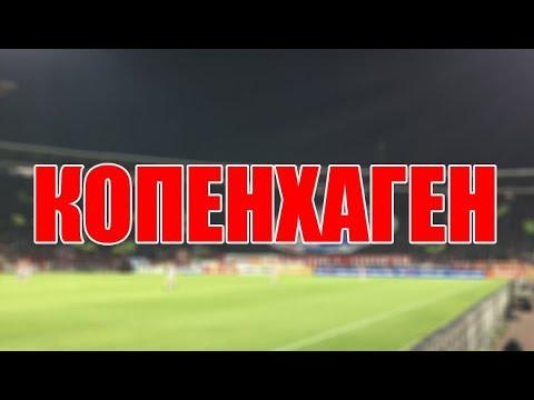 Delije   Crvena Zvezda - Copenhagen 1:1, 06.08.2019.