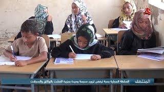 السلطة المحلية بحجة ترفض تزويد مدرسة وحيدة بجزيرة الفشت بالوثائق والسجلات