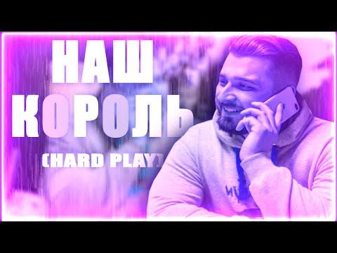 MAYZZY X TO THE MOON - НАШ КОРОЛЬ (feat. Hard Play)