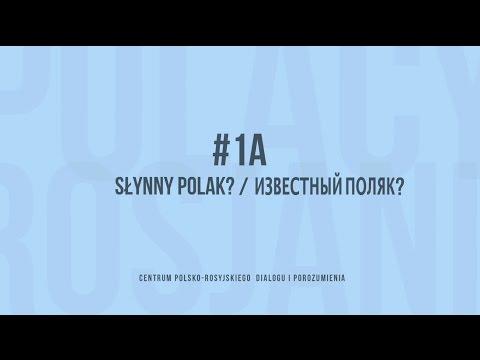 Rosjanie o Polakach, Polacy o Rosjanach, odcinek #1A Słynny Polak