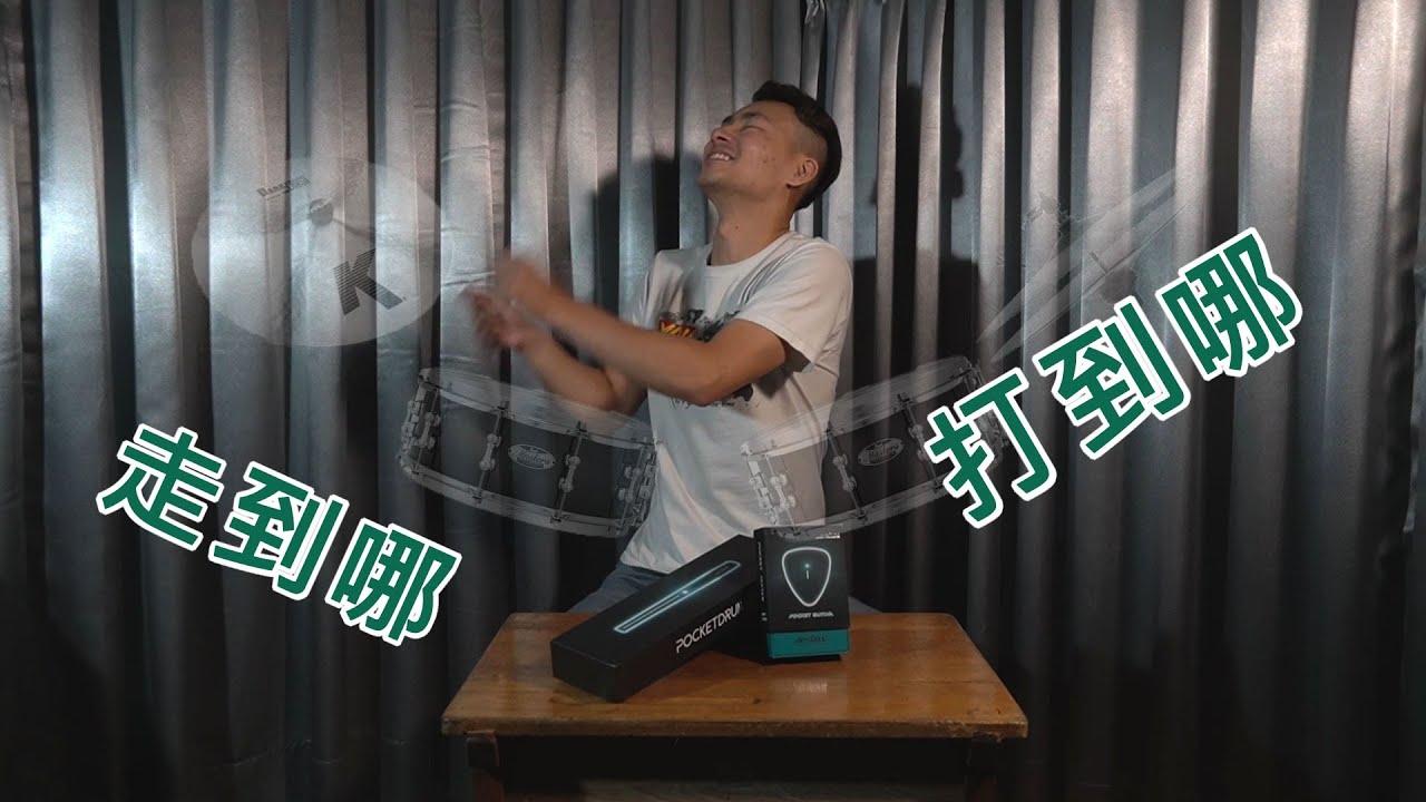 空氣鼓棒來囉!跟著愷軒老師一起到台灣各地【Mojito】