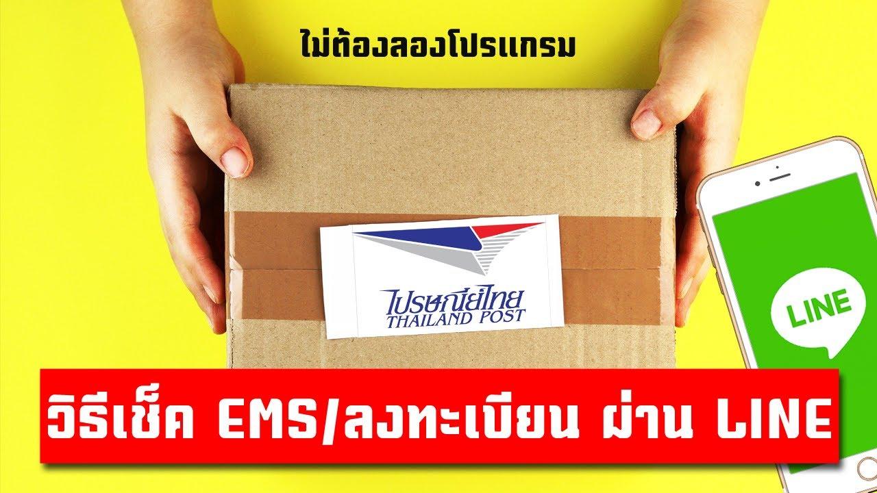 เช็คพัสดุไปรษณีย์ EMS หรือลงทะเบียนแบบง่าย ๆ ผ่าน LINE ไปรษณีย์ไทย (Thailand Post)