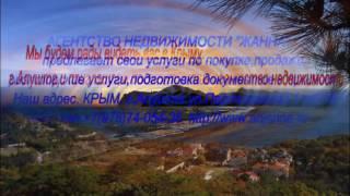 видео Агентство недвижимости Жанна. Объявления Крыма, купить недвижимость в Крыму. Недвижимость в Алуште, Ялте, на ЮБК