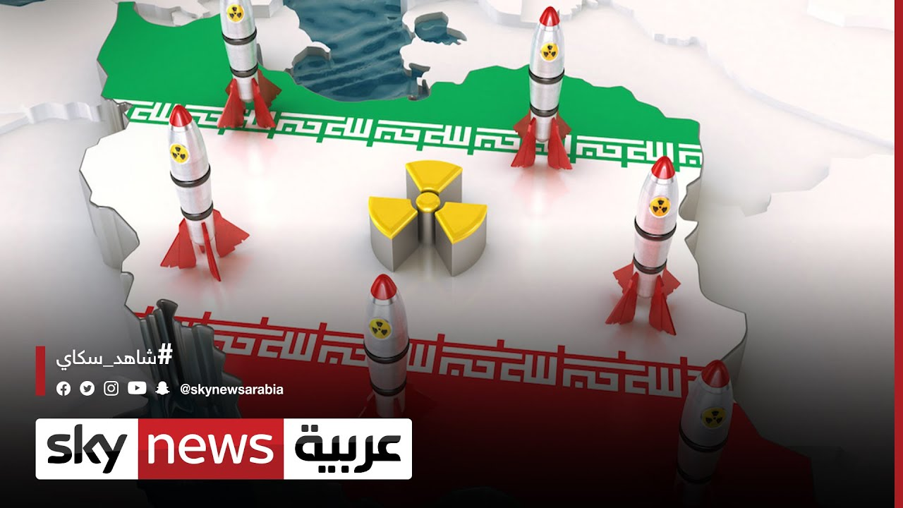 خلدون النبواني: غموض بشأن نوايا طهران من مفاوضات إحياء الاتفاق النووي