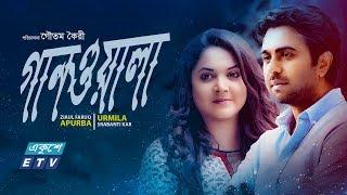 Ganwala || New Bangla Natok || গানওয়ালা || Apurbo || Urmila || ETV Drama