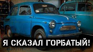 ЗАЗ 965а Ялта Запорожец. Облом с реставрацией.