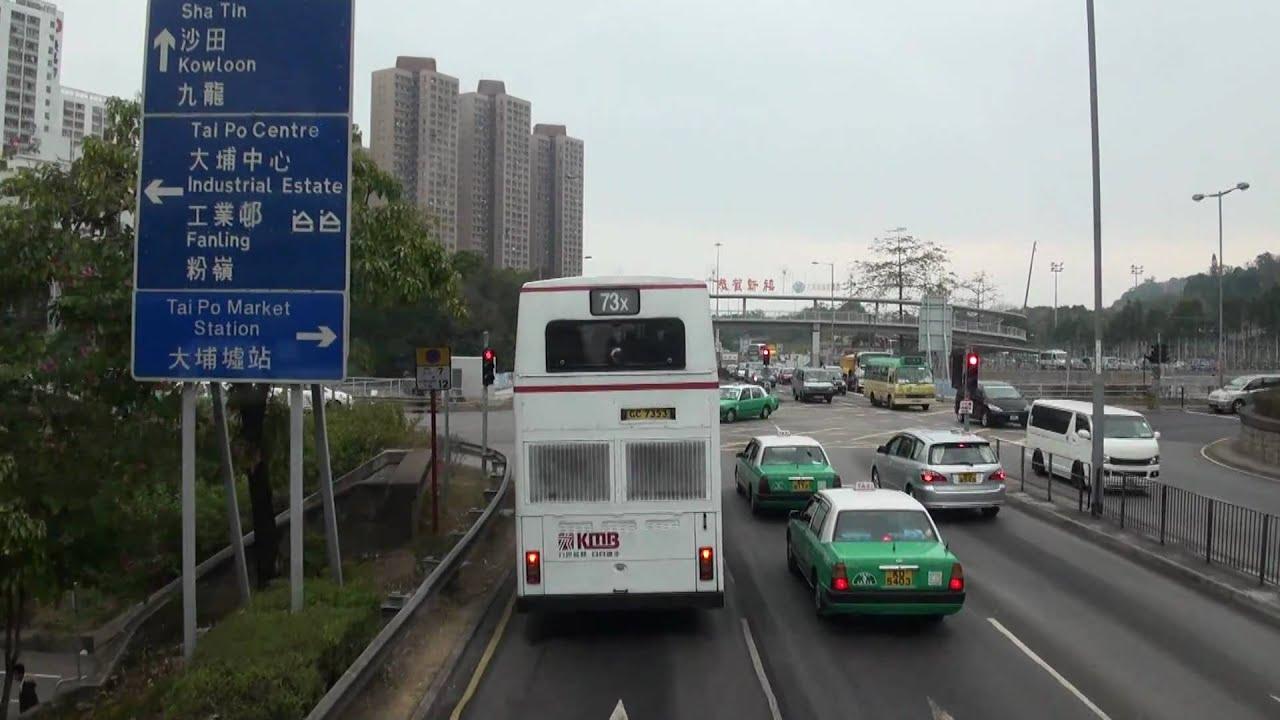 KMB S S3N356 GA5144 @ 72A 大埔工業邨 - 廣福邨 - YouTube
