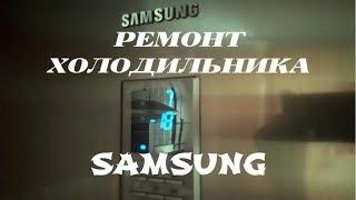 Ремонт холодильника Samsung \ Моргает индикатор и не охлаждает верхняя камера