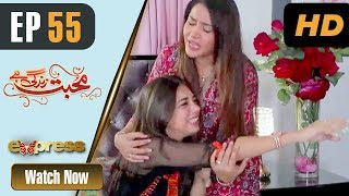 Pakistani Drama | Mohabbat Zindagi Hai - Episode 55 | Express Entertainment Dramas | Madiha
