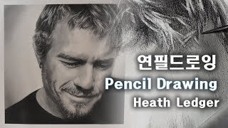 DRAWING) Heath Ledger  /히스레저_그…